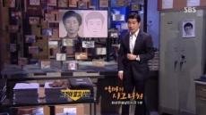 '그알' 화성연쇄살인 2부, 처제성폭행 사건 분석 통한 이춘재의 기이한 발언과 행적 추적
