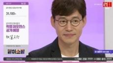 '같이 펀딩' 유준상, 홈쇼핑서 태극기함 판매…30분여 만에 매진