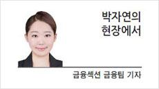 [박자연의 현장에서] 조국에 휘둘린 국회, 국감 부실 우려