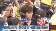 홍콩가수 데니스호, 대만집회서 페인트테러 당해