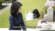 """'사람이 좋다' 여에스더, 우울증 고백…""""3년전 여동생 잃어"""""""