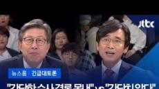 박형준-유시민 설전에 JTBC '뉴스룸' 방긋…시청률 7%대 돌파