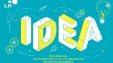LH, 창립10주년 대학생 미래 설계 아이디어 공모