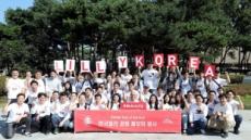 한국릴리, '2019 세계 봉사의 날' 맞아 이웃 나눔 봉사 실천