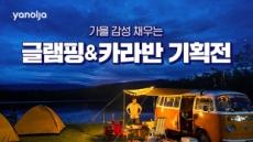 야놀자 글램핑·카라반 기획전…전국 155곳 최대 53%할인