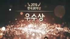 스튜디오드래곤, '2019 한국IR대상'서 우수기업으로 선정