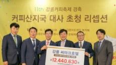 강릉 씨마크 호텔, 페스티벌 수익금 일부 강릉문화재단에 기부