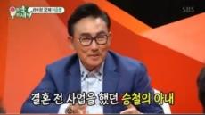 """이승철 """"아내가 전 재산 관리, 안보이면 깜짝 놀란다"""""""