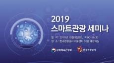 '스마트관광에서 관광 미래 찾는다' 8일 관광공사 서울센터에서 세미나 개최