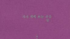 보랏빛 향기를 남기고 떠난 허수경 유고집 '가기 전에 쓰는 글들'