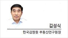 [헤럴드포럼-김성식 한국감정원 부동산연구원장] 분양가상한제 시행 이후 주택시장