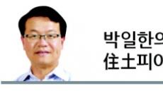 [박일한의 住土피아] '로또'의 대물림, 강남 아파트