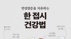 이경미 차움 푸드테라피클리닉 교수, '만성염증을 치유하는 한 접시 건강법' 출간