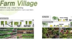 LH, 옥천삼양 행복주택에 '도시농업 특화단지' 조성