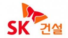 SK건설, 회사채 수요예측 성공… 청약경쟁률 4대 1 기록