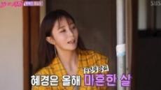 """'불타는 청춘' 안혜경 """"올해 마흔 하나…결혼한 적 없다"""""""