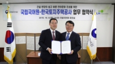 LH·국립국어원, 건설현장 일본어 용어 개선 협약