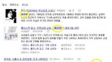 """'희안한' 아니라 '희한한'이 바른 표기…""""트리플H"""" 기억"""