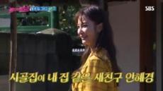 '불청' 연극배우로 제 2의 인생 안혜경, #마흔한살 #불청막내 #이혼경력없음 #강원시골처녀