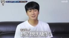 김승현 '알토란' 작가와 열애 고백…가족들 안믿어