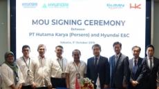 현대건설, 인도네시아 최대 국영 기업과 인프라 협력 MOU