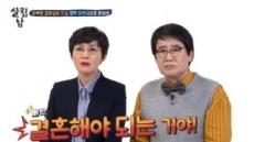 """팽현숙 """"최양락 결혼기사 자작극에 어쩔수 없이…"""" 원망"""