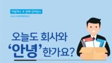 퇴사는 '로망' 아닌 '현실'..17일 '언젠가 퇴사 컨퍼런스' 시즌2 개최