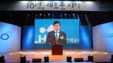 주공-토공 통합10년…LH 변창흠號 국가 신성장동력 창출에 '앞장'