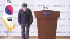 """철도노조 파업 첫날 서울역…""""내려가는 건 어찌했지만"""" 발동동"""