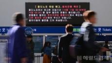 """[르포]철도노조 파업 첫날 서울역…일부 승객 """"올라오는 표는 어찌하나"""" 발 동동"""