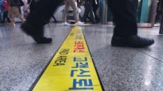 [헤럴드pic] 경제도 어려운데…철도 사흘간 한시파업