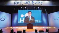 주공-토공 통합10년…'LH 변창흠號' 신성장동력 초석 만든다