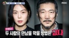 """홍상수 김민희 근황 공개…""""임신설 사실 아닌 듯"""""""