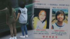 2006년 양산 여학생 실종사건 추적 '그것이 알고 싶다'