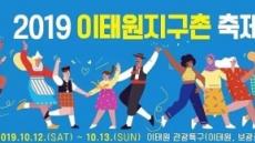 '2019 이태원 지구촌 축제' 이태원 특구·경리단길서