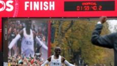 마라톤 2시간 벽 깨졌다…킵초게, 1시간59분40초에 완주