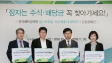 잠자는 주식·배당금 2668억…예탁원, 주인찾기 캠페인