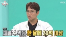 """장성규 """"유튜브 채널 한달 수익 20억 넘어, 내 몫은…"""""""