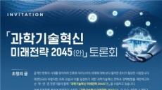 정부, 과학기술혁신 전략 연내 발표…대전·광주·부산 목소리 듣는다