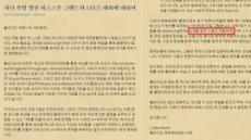 """백기 든 블리자드…""""홍콩 해방"""" 외친 게이머 징계경감·상금 반환"""