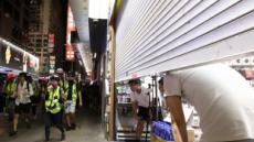 中 관광객 줄자 휘청…홍콩서 짐싸는 명품업체들