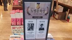 2년치 수상자 낸 '노벨문학상 효과'로 서점가 활짝!