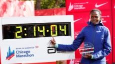 女마라톤 2시간15분벽 깨졌다…코스게이 2시간14분04초 '세계新'