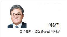 [CEO 칼럼-이상직 중소벤처기업진흥공단 이사장] '中企 스마트화' 두마리 토끼 잡기