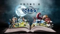 ['달빛조각사' 흥행 점화] '송재경표' 모바일 MMORPG 출격 '디테일'에 승부 걸었다!
