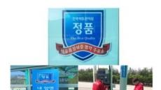 """하남방향~ 고성공룡나라주유소 """"소방훈련, 119와 함께 해요"""""""