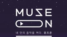 한국 대중음악 씬을 책임질 뮤지션을 발굴한다..'뮤즈온 2019 파이널 콘서트' 개최