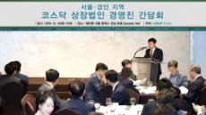 한국거래소, 서울·경인 코스닥 상장사 간담회 개최