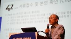 이노베이션 아카데미,'42 서울'교육생 모집 설명회 개최해