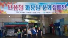 진영휴게소, 단풍여행객 위한 '화장실 문화 혁신 캠페인' 진행